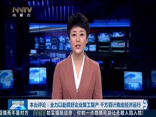 [内蒙古新闻联播]本台评论:全力以赴抓好企业复工复产
