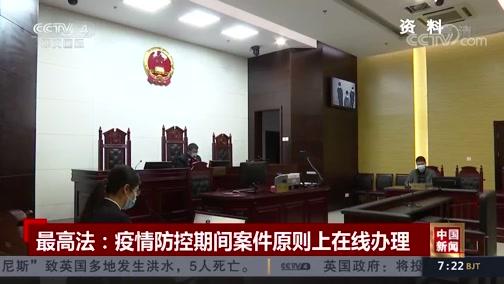 [中国新闻]最高法:疫情防控期间案件原则上在线办理