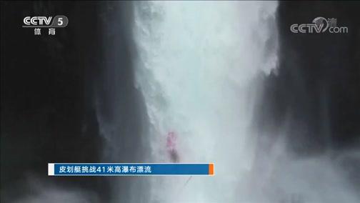 [皮划艇]皮划艇世界冠军挑战41米高瀑布漂流