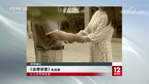 《法律讲堂(生活版)》 20200220 女儿自导绑架案