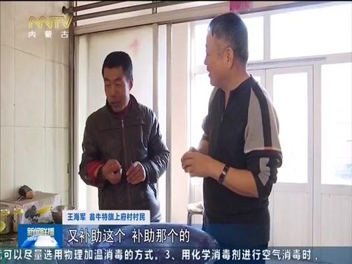 [内蒙古新闻联播]新春走基层脱贫攻坚一线见闻 王海军的新期待
