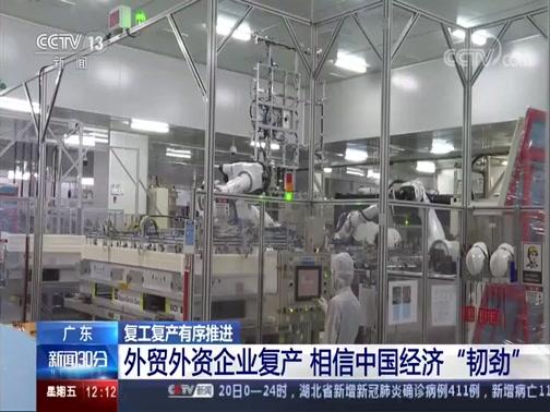 [新闻30分]外贸外资企业复工有序推进