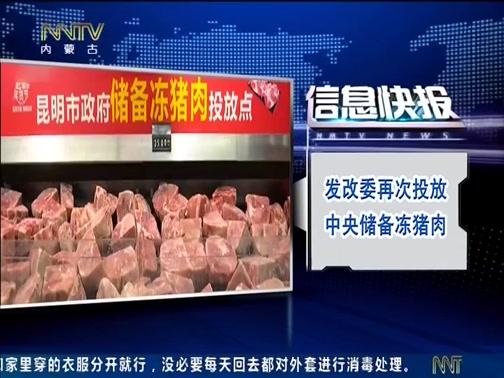 [内蒙古新闻联播]信息快报 发改委再次投放中央储备冻猪肉