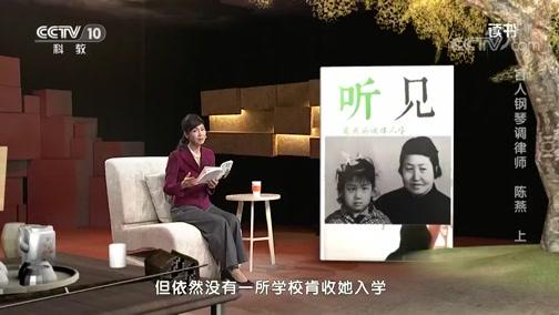 [读书]陈燕:《听见——陈燕的调律人生》