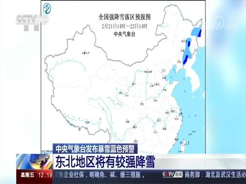 [新闻30分]中央气象台发布暴雪蓝色预警 东北地区将有较强降雪