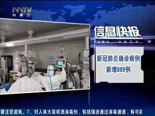[内蒙古新闻联播]信息快报 新冠肺炎确诊病例新增889例