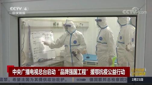 """[中国新闻]中央广播电视总台启动""""品牌强国工程""""援鄂抗疫公益行动"""