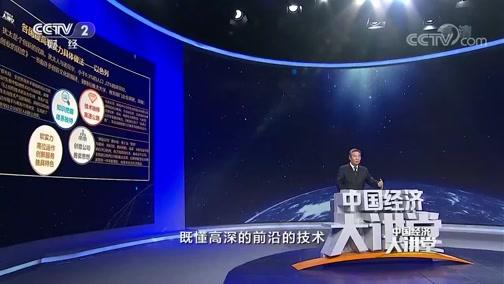 [中国经济大讲堂]发达国家创新的成功率为什么高?