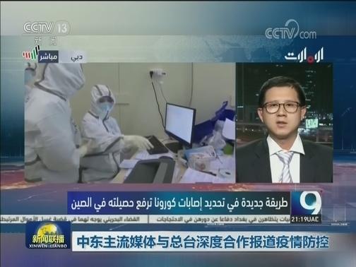 [视频]中东主流媒体与总台深度合作报道疫情防控