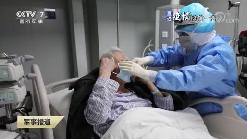 [军事报道]直通疫情防控一线 火神山医院90后护士的一天