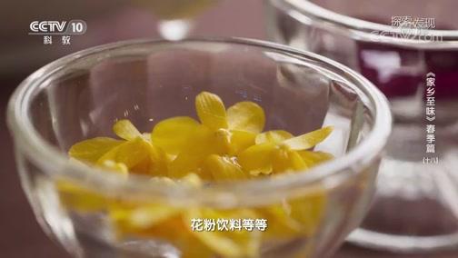 [探索·发现]清凉可口的花果冻