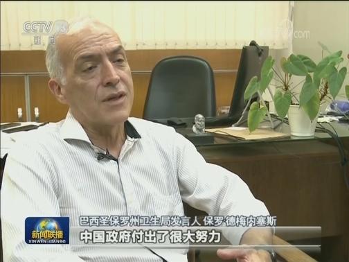[视频]国际社会:中国防疫举措有效抑制疫情蔓延