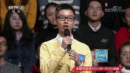 [开讲啦]青年提问张继平:数学家独一无二的特质是什么?