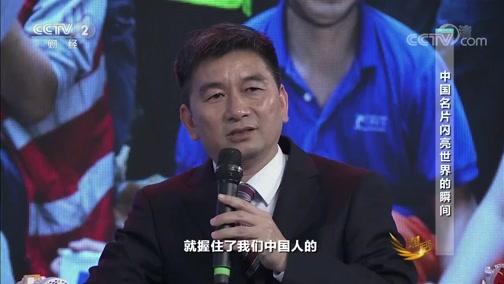[对话]中国名片闪亮世界的瞬间