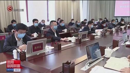 [贵州新闻联播]时政快讯 20200224