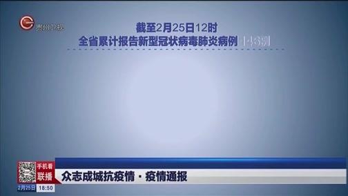 [贵州新闻联播]众志成城抗疫情疫情通报:截至2月25日12时全省累计报告新型冠状病毒肺炎病例146例