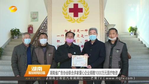 [湖南新闻联播]湖南省广告协会联合多家爱心企业捐赠1000