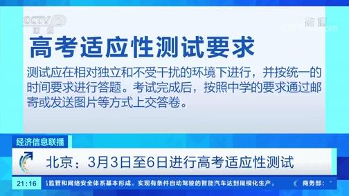 [经济信息联播]北京:3月3日至6日进行高考适应性测试