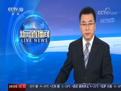《新闻直播间》 20200225 09:00