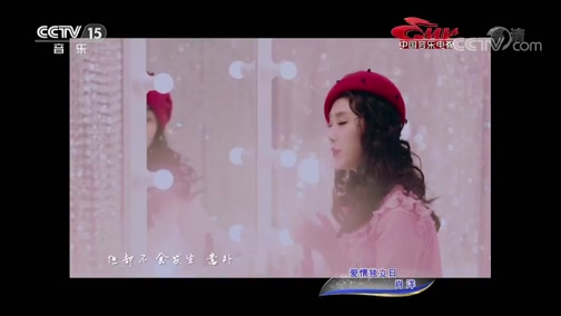 [中国音乐电视]歌曲《爱情独立日》 演唱:肖洋
