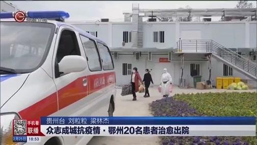 [贵州新闻联播]众志成城抗疫情鄂州20名患者治愈出院