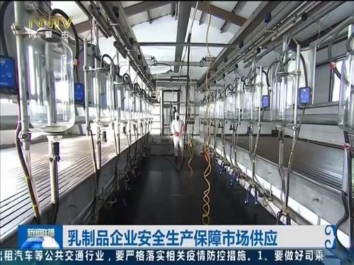 [内蒙古新闻联播]乳制品企业安全生产保障市场供应