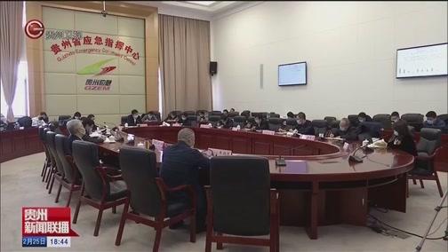 [贵州新闻联播]时政快讯 20200225