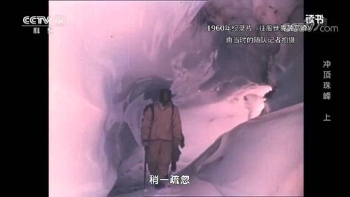 [读书]鲁晓沐:《珠峰北坡·极地使命》