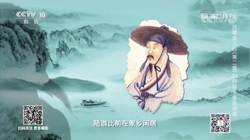 [百家讲坛]诗歌故人心(第二部)26 月明千里两相思 陆游与杨万里诗酒唱和 留下许多优秀作品