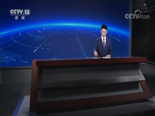 《新闻直播间》 20200226 03:00