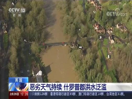 [新闻30分]英国 恶劣天气持续 什罗普郡洪水泛滥