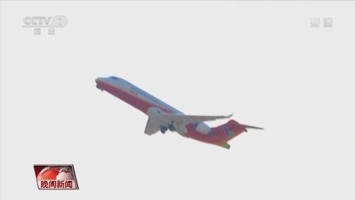 [视频]一二三航空成立 首批接收35架ARJ21飞机
