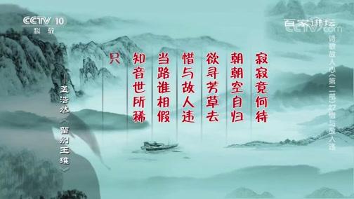 [百家讲坛]诗歌故人心(第二部)27 惜与故人违 王维与孟浩然临别诉衷肠