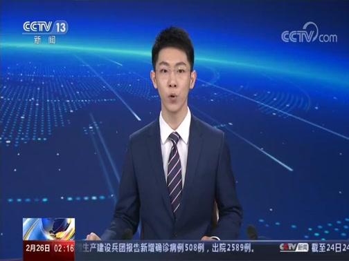 《新闻直播间》 20200226 02:00