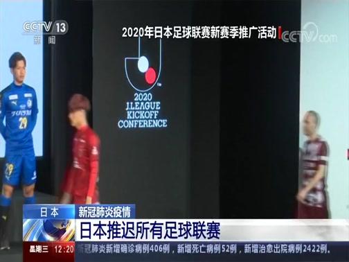 [新闻30分]新冠肺炎疫情 日本推迟所有足球联赛