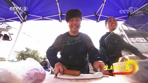 [生财有道]桑洲麦饼 宁海人最爱的地方美食之一