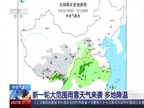 [新闻直播间]中央气象台 新一轮大范围雨雪天气来袭 多地降温