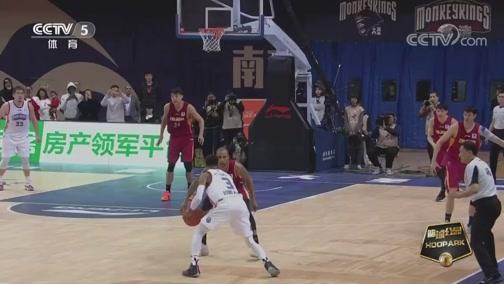 [篮球公园]20200228 冠军教练阿的江