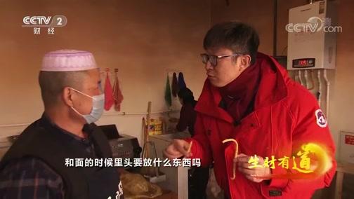 [生财有道]青海最有名的小吃——馓子 要来尝尝吗?