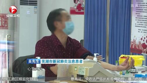[安徽新闻联播]治愈者说:捐献血浆传递爱