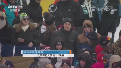 2019-20赛季单板滑雪世界杯 加拿大蓝山站 平行大回转个人赛 20200303