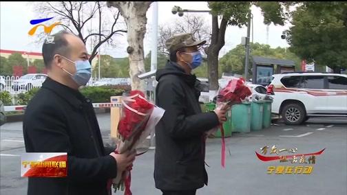 """[宁夏新闻联播]战""""疫""""日记湖北一线 """"疫""""线战地的集体生日"""