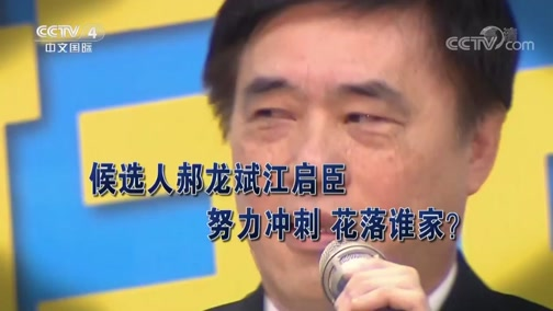[海峡两岸]国民党主席补选没热度