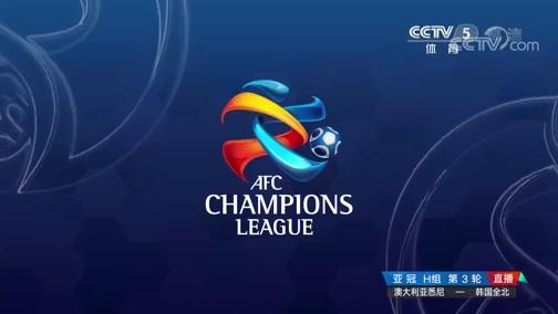 [亚冠]布哈吉尔推射破门 澳大利亚悉尼扳平比分
