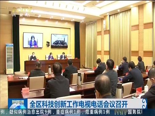 [内蒙古新闻联播]全区科技创新工作电视电话会议召开