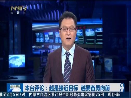 [内蒙古新闻联播]本台评论:越是接近目标 越要奋勇向前
