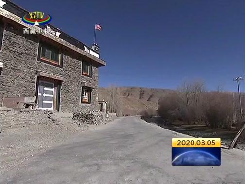 [西藏新闻联播]我区基础设施和公共服务配套水平显著提升