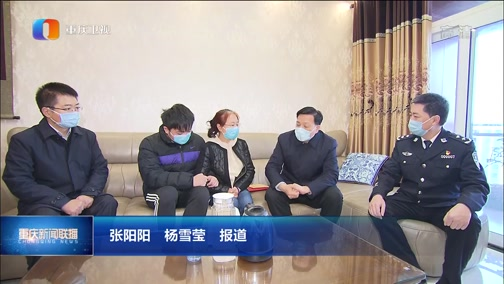 [重庆新闻联播]胡文容看望慰问公安民警潘继明同志家属