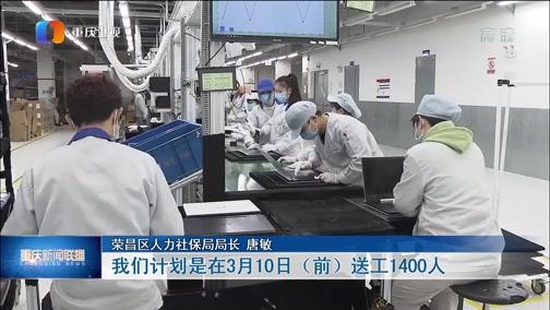 [重庆新闻联播]各地多措并举 保障重点企业用工