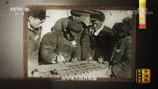 [中国影像方志]德令哈篇 地名记